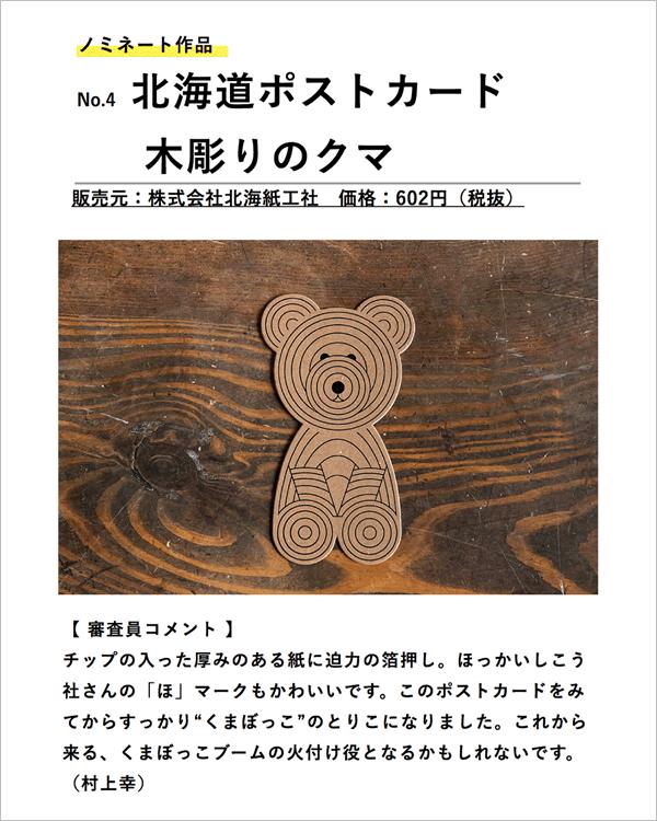 第2回「紙もの大賞」手紙部門 ノミネート作品 木彫りのクマ